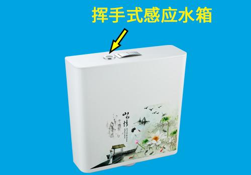 厕所自动感应冲水箱025感应水箱