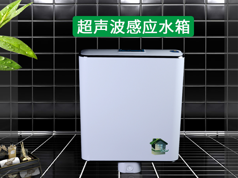 智能冲水箱 公共厕所自动冲水箱026