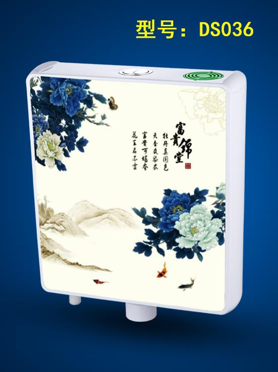 蹲便器水箱3D富贵锦堂